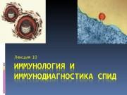 Презентация лек-10 Иммунология и иммунодиагностика СПИД