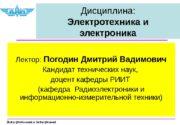 Дисциплина: Электротехника и электроника Лектор:  Погодин Дмитрий