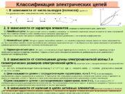 1 Классификация электрических цепей  1.  В