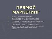 ПРЯМОЙ МАРКЕТИНГ 1. 1. Формы прямого маркетинга.