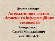 Доцент кафедри  Автоматичних систем безпеки та інформаційних