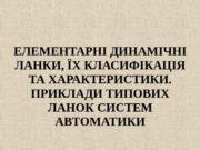 ЕЛЕМЕНТАРНІ ДИНАМІЧНІ ЛАНКИ, ЇХ КЛАСИФІКАЦІЯ ТА ХАРАКТЕРИСТИКИ.