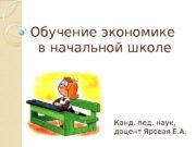 Обучение экономике в начальной школе Канд. пед. наук,