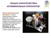 ОБЩАЯ ХАРАКТЕРИСТИКА АНТИМИКРОБНЫХ ПРЕПАРАТОВ   Химиотерапевтические препараты