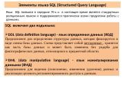 Презентация Лек 9 SQL new