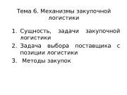 Презентация lek log 6