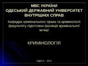 МВС УКРАЇНИ ОДЕСЬКИЙ ДЕРЖАВНИЙ УНІВЕРСИТЕТ ВНУТРІШНІХ СПРАВ Кафедра