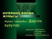 Орындаған: Аманжолова Н     Балтабайқызы
