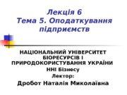 Лекція 6 Тема 5. Оподаткування підприємств НАЦІОНАЛЬНИЙ УНІВЕРСИТЕТ