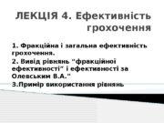 ЛЕКЦІЯ 4. Ефективність грохочення 1. Фракційна і загальна