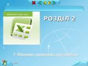 Презентация Лекція2 Excel