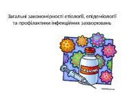 Загальні закономірності етіології, епідеміології та профілактики інфекційних захворювань