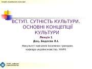 Презентация Лекція 1 . УККС слайди new ост.