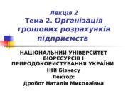 Лекція 2 Тема 2.  Організація грошових розрахунків