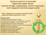Мета: Сформувати основний понятійний апарат дидактики вищої професійної