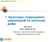 Презентация Лекція 3 . УККС слайди new ост.