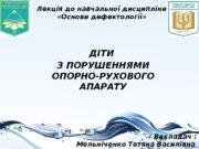 ДІТИ З ПОРУШЕННЯМИ ОПОРНО-РУХОВОГО АПАРАТУ Викладач : Мельніченко
