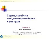 Презентация Лекція 4 . УККС слайди new ост.