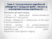 Тема 4. Калькулювання виробничої собівартості продукції (робіт, послуг)