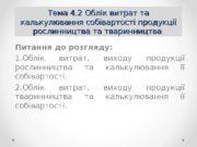 Тема 4. 22  Облік витрат та калькулювання