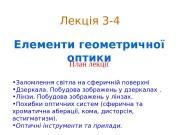 Презентация Лекція 4 5геом опт new