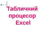 Презентация Лекція 4 MS Excel