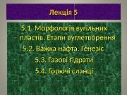 Презентация лекція 5.2 ОПВПЕ