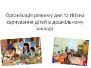 Організація режиму дня та гігієна харчування дітей в
