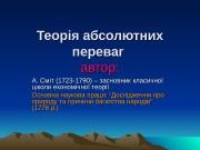 Презентация Лекція 5 АБСОЛЮТ