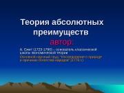 Презентация Лекція 5 АБСОЛЮТ рус