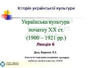Презентация Лекція 6 УК слайди new