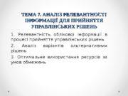 ТЕМА 77 . АНАЛІЗ РЕЛЕВАНТНОСТI ІНФОРМАЦІЇ ДЛЯ ПРИЙНЯТТЯ