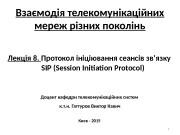 Презентация Лекція 8. Протокол ініціювання сеансів звязку SIP