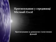 Презентация Лекція 9 Тема 4 5 Excel Прогнозування