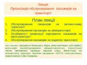 Лекція Організація обслуговування пасажирів на транспорті  План