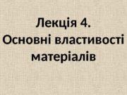 Лекція 4. Основні властивості матеріалів 1  До