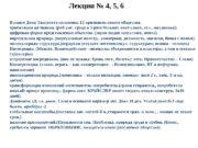 Лекции № 4, 5, 6 В книге Дона