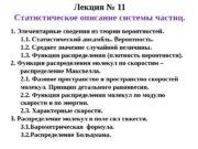 Лекция № 11 Статистическое описание системы частиц. 1.