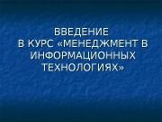 Презентация Лекции 2012 Менеджмент в IT