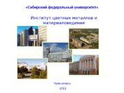 «Сибирский федеральный университет» Красноярск  2012 Институт