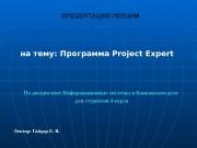Презентация Лекции 7 2 часть Project