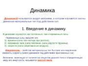 Динамика 1. Введение в динамику. Динамикой  называется