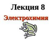 Лекция 8 Электрохимия  Электрохимия   –