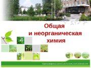 L/O/G/O Общая и неорганическая  химия Сыктывкарский лесной
