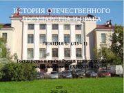 ИСТОРИЯ ОТЕЧЕСТВЕННОГО ГОСУДАРСТВА И ПРАВА СПб 2012 —