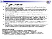 Презентация Лекции по динамике I