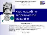 Курс лекций по теоретической механике Кинематика. Бондаренко А.