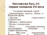 Московская Русь XV-  первая половина XVIXVI