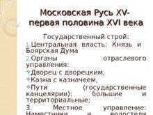 lekcii_po_moskovskoy_rusi_15-pervaya_polovina_16_vv_dlya_zfo_0.jpg