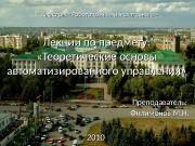 Презентация Лекции по предмету ТОАУ office 2007